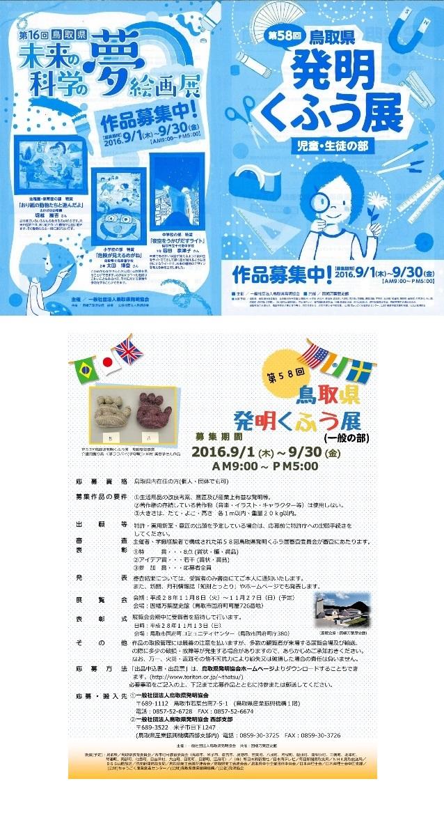 「第58回鳥取県発明くふう展」・「第16回鳥取県未来の科学の夢絵画展」 表彰式開催日時決定しました!