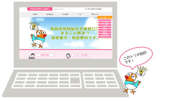 「鳥取県知財総合支援窓口」サイトopen☆