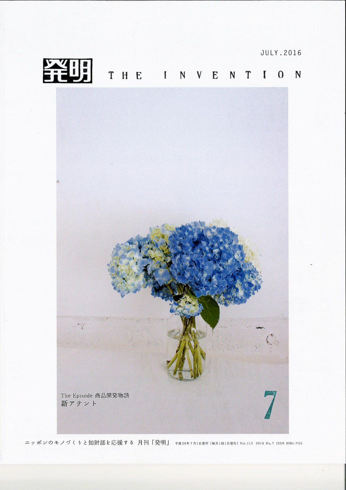 商品開発物語『介護に適した紙おむつ』ー発明7月号(月刊誌)に掲載!