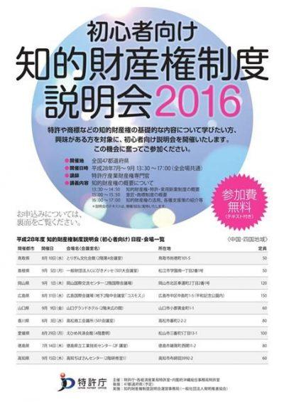 (終了しました) 「平成28年度 初心者向け知的財産権制度説明会2016」が開催されます!