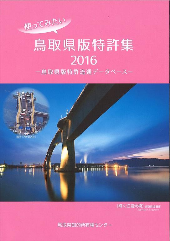 「鳥取県版特許集2017」原稿を募集しています