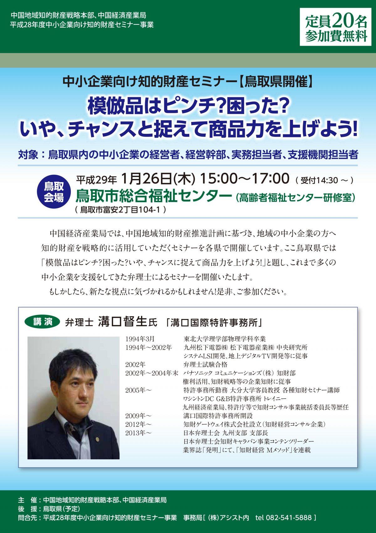 (終了しました) 中小企業向け知的財産セミナー【鳥取県開催】 ~模倣品はピンチ?困った?いや、チャンスと捉えて商品力を上げよう! ~