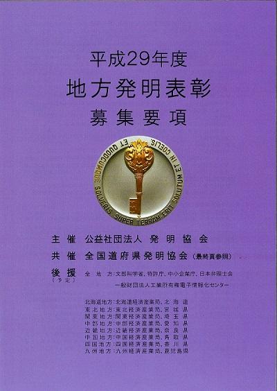 平成29年度地方発明表彰パンフレット表紙
