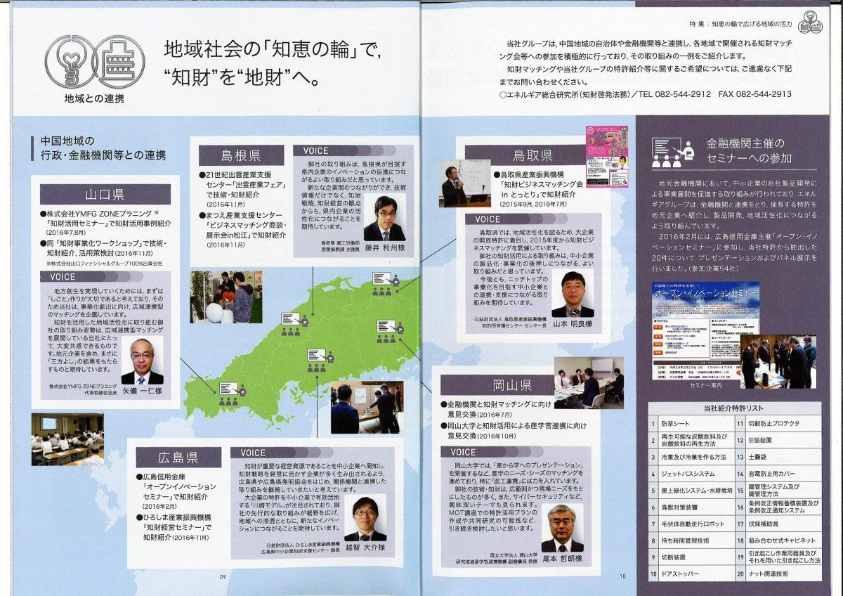 「知財ビジネスマッチング会inとっとり」ご参加の様子が中国電力株式会社発行誌に掲載!