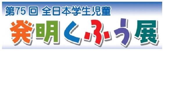 第75回全日本学生児童発明くふう展受賞者発表について
