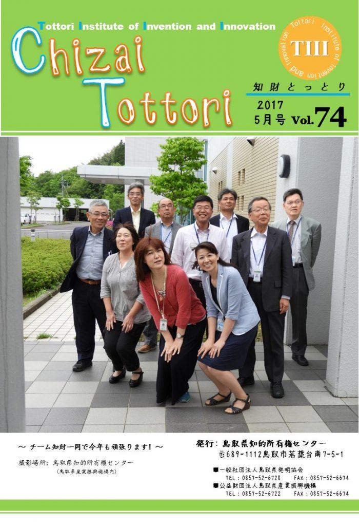 知財とっとり5月号表紙(JPEG)