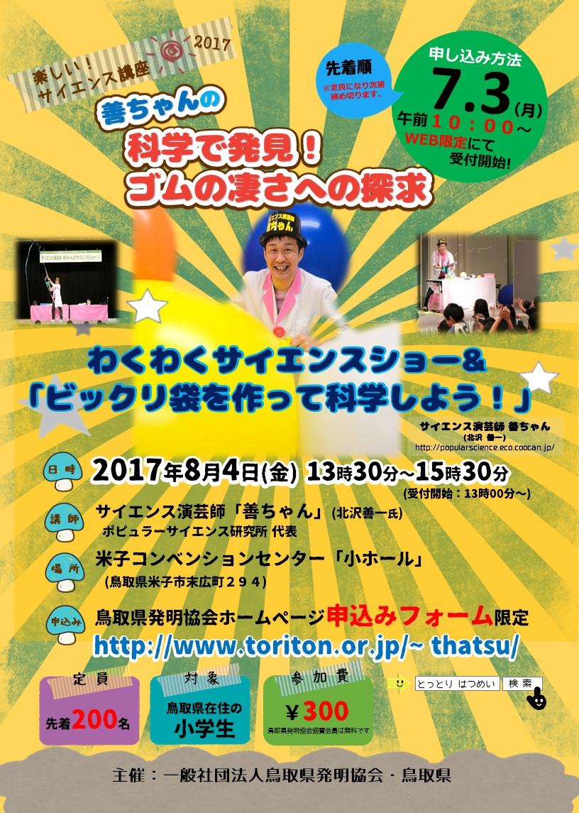 【忘れ物】 H29.8.4 (金) 米子コンベンションセンター (小ホール)