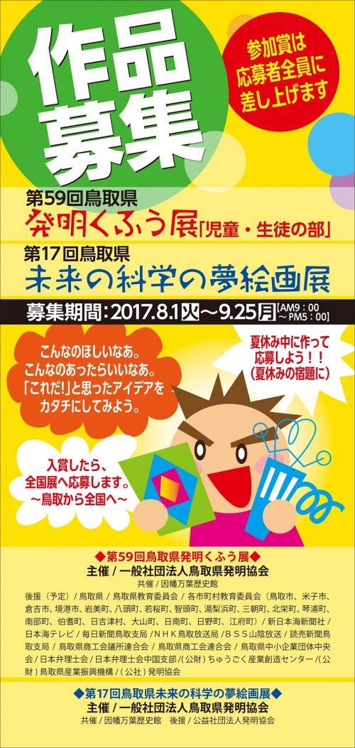 入賞者決定しました!「第59回鳥取県発明くふう展」 (児童・生徒の部) および「第17回鳥取県未来の科学の夢絵画展」