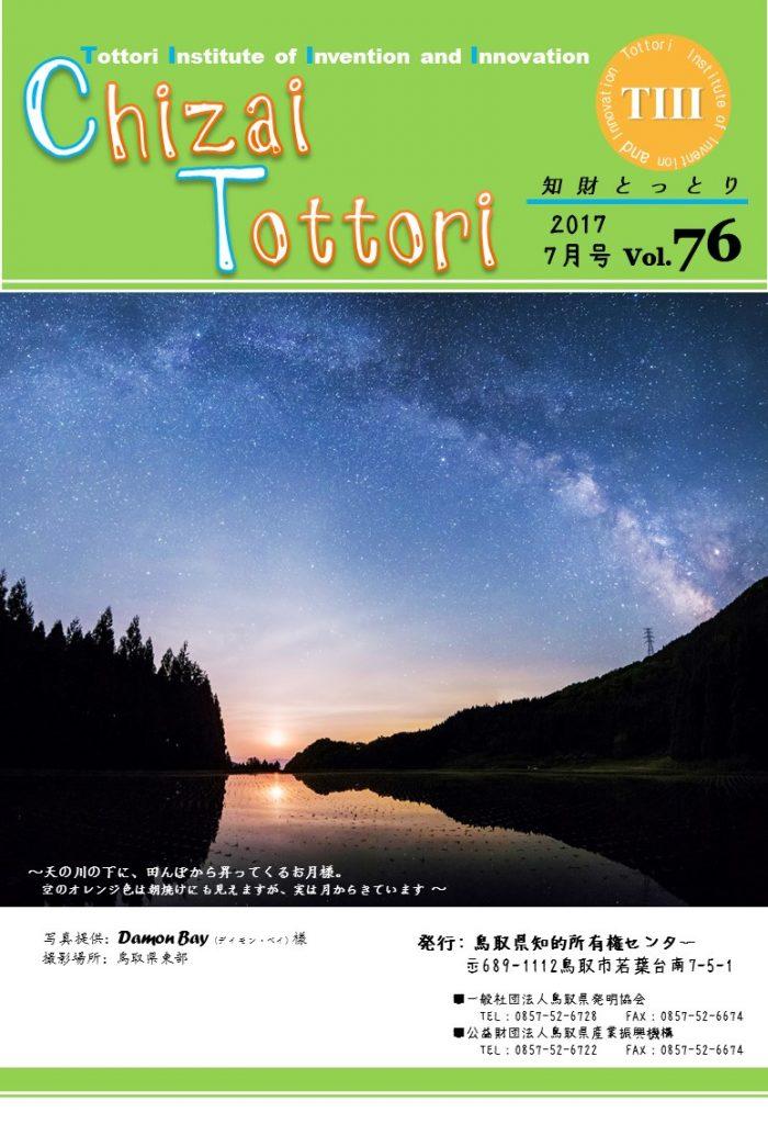 知財鳥取7月号表紙(JPEG)