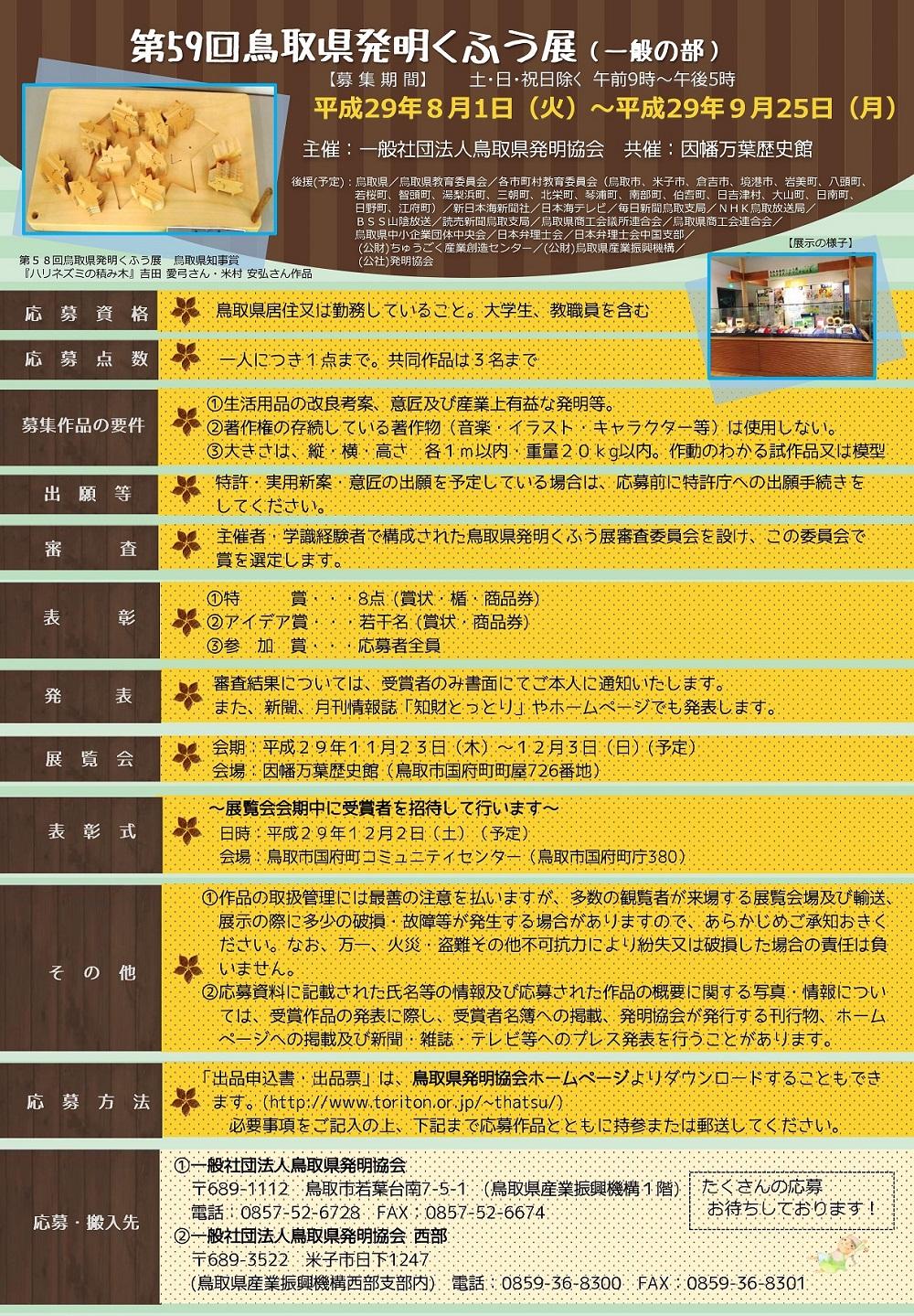 【9/25(月)〆切です!】「第59回鳥取県発明くふう展」 (一般の部) 作品募集開始しました!