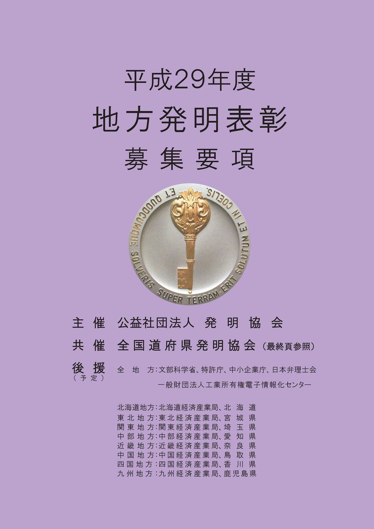 平成29年度 中国地方発明表彰 受賞者が発表されました!
