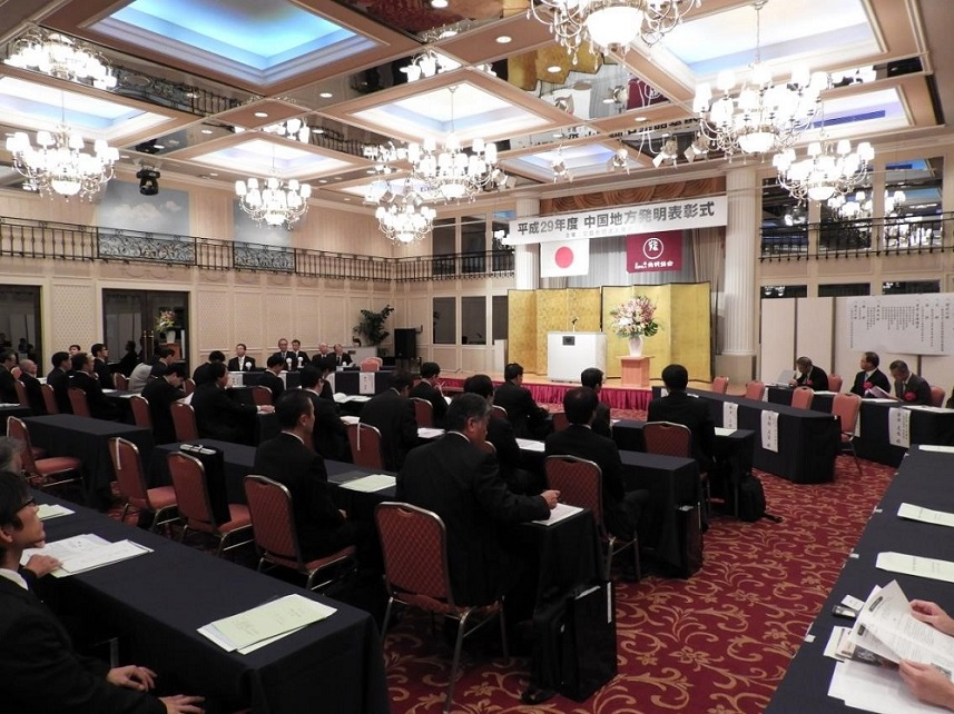 平成29年度 中国地方発明表彰式が開催されました