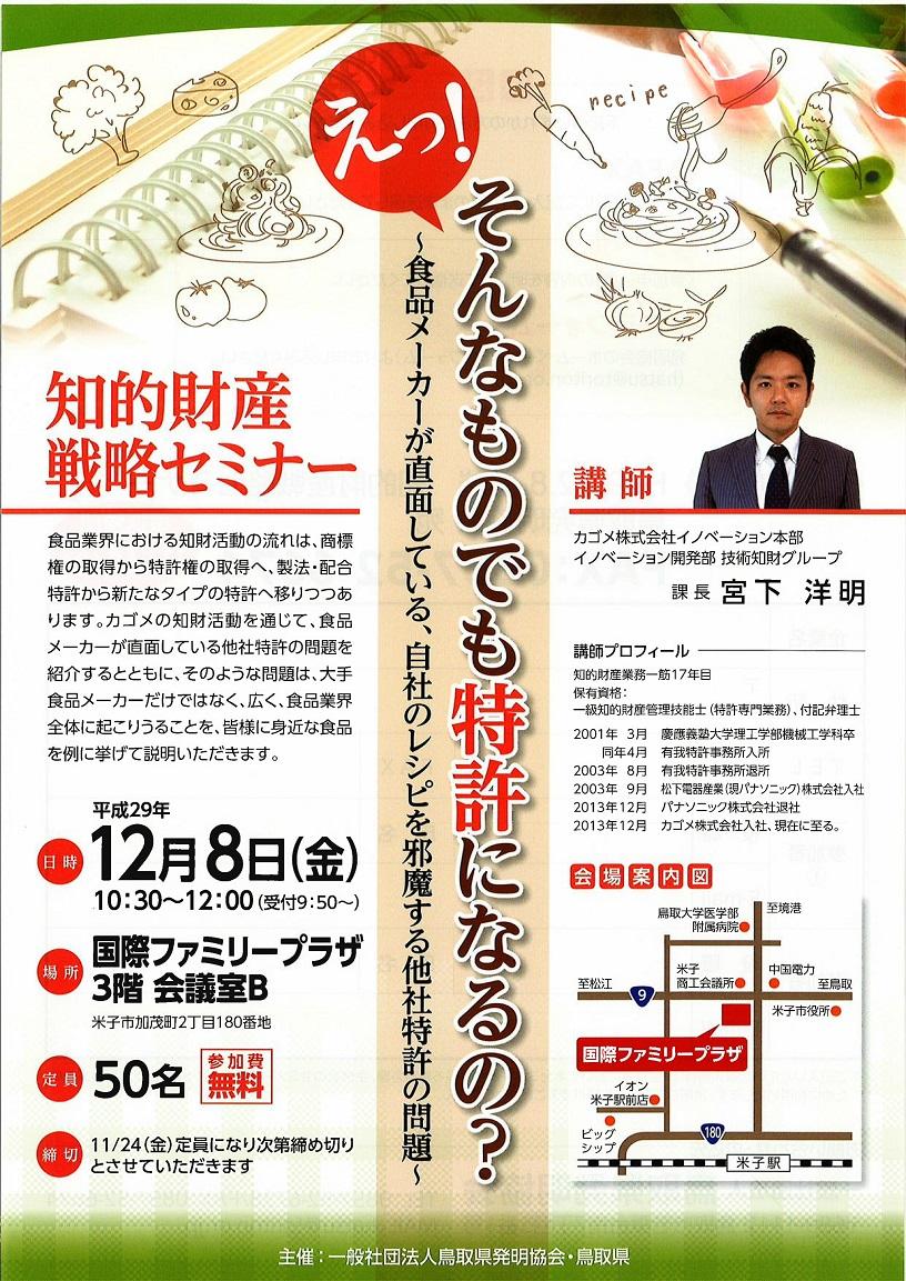 ちらし(おもてJPEG)
