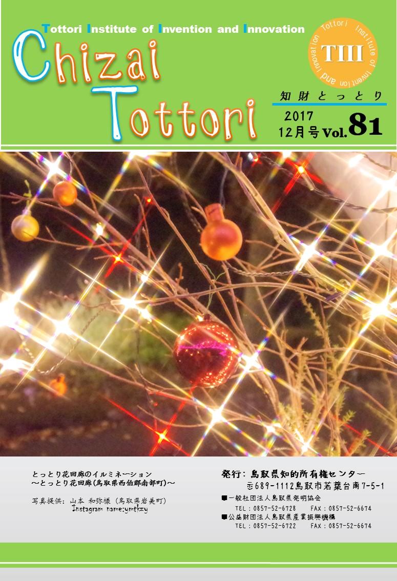 知財とっとり12月号表紙(JPEG)