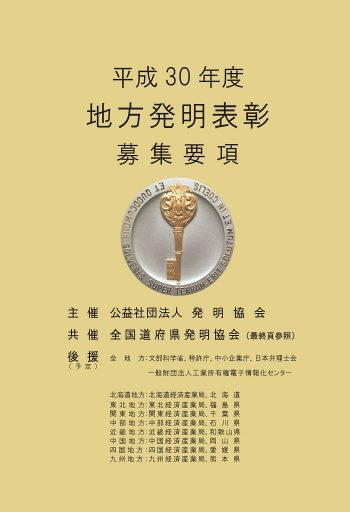 平成30年度 中国地方発明表彰 受賞者が発表されました!