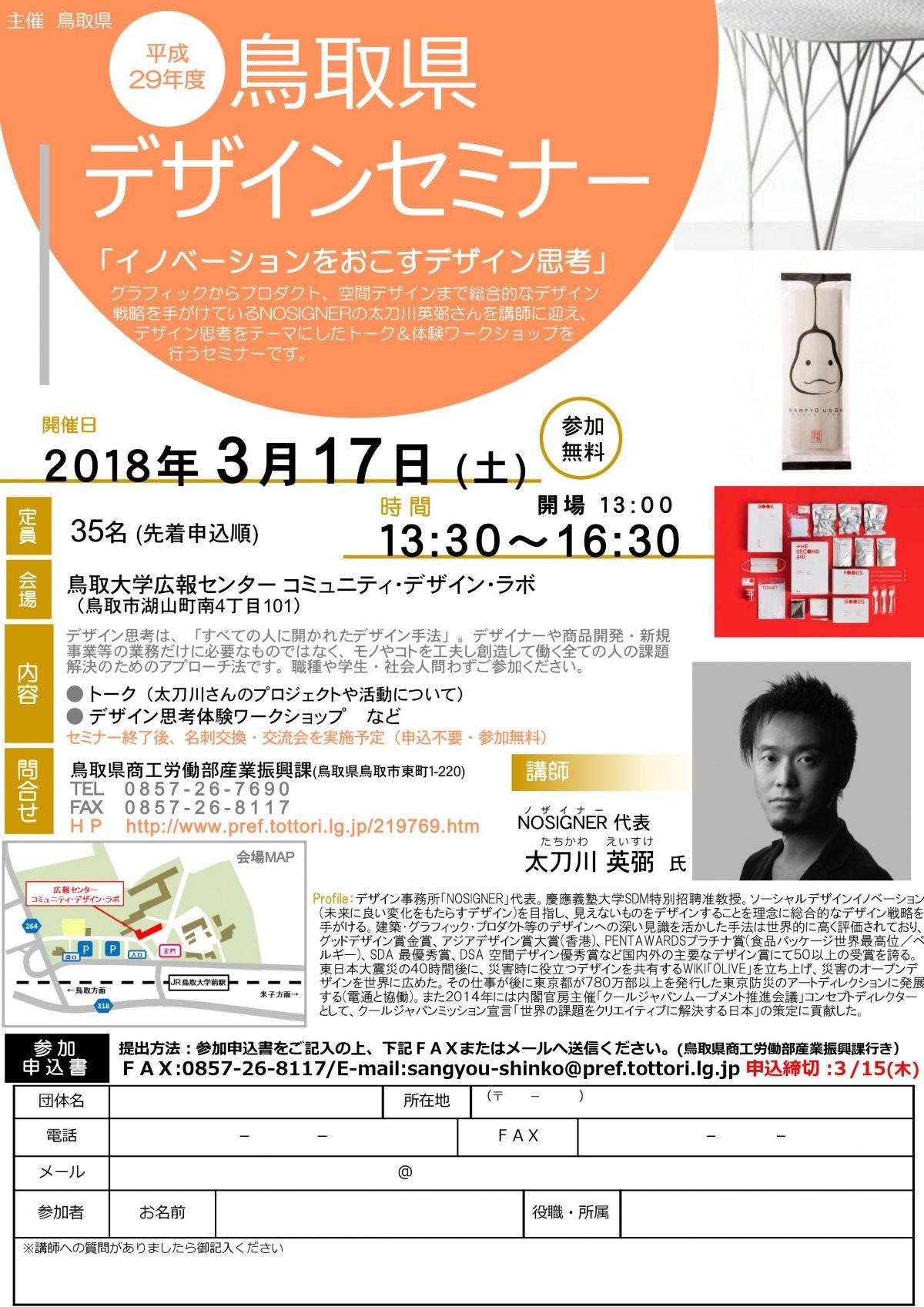 3/17 (土) 開催 ! ~平成29年度 デザインセミナーのお知らせ~
