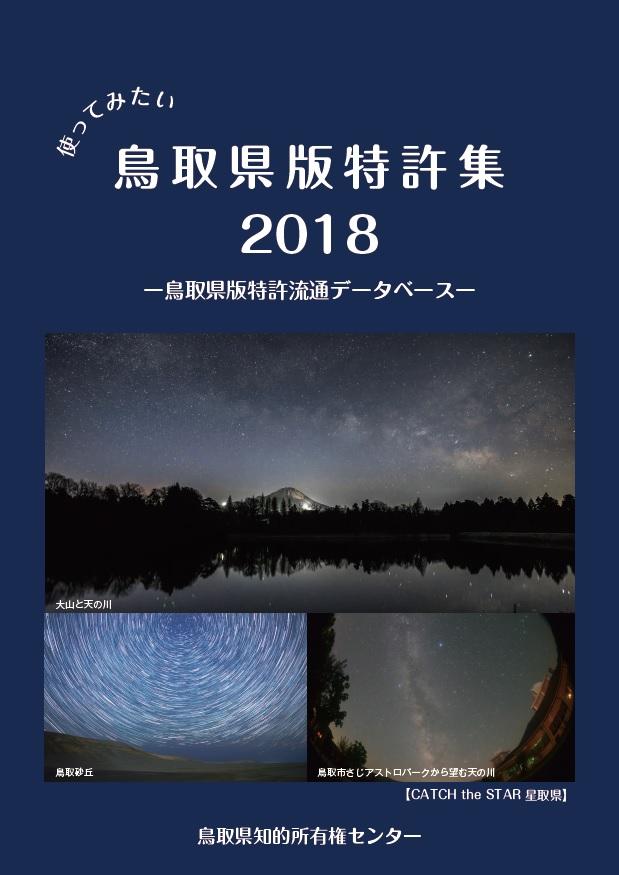 使ってみたい鳥取県版特許集2018完成いたしました。