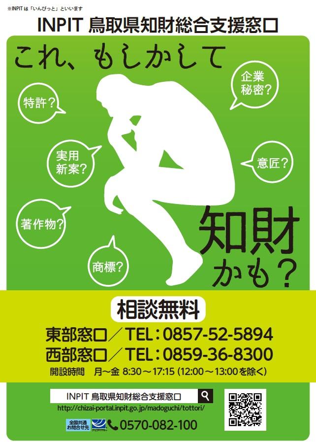INPIT 鳥取県知財総合支援窓口 リーフレットが完成いたしました。