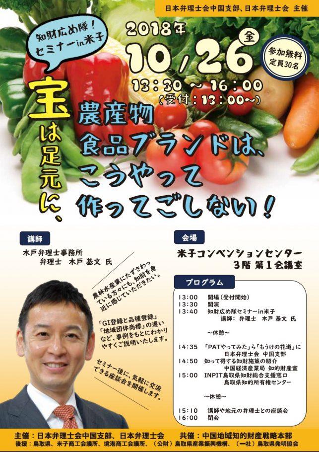 【終了しました】10/26(金)開催 知財広め隊!セミナーin米子 知的財産活用セミナー 「宝は足元に、農産物・食品ブランドは、こうやって作ってごしない!」