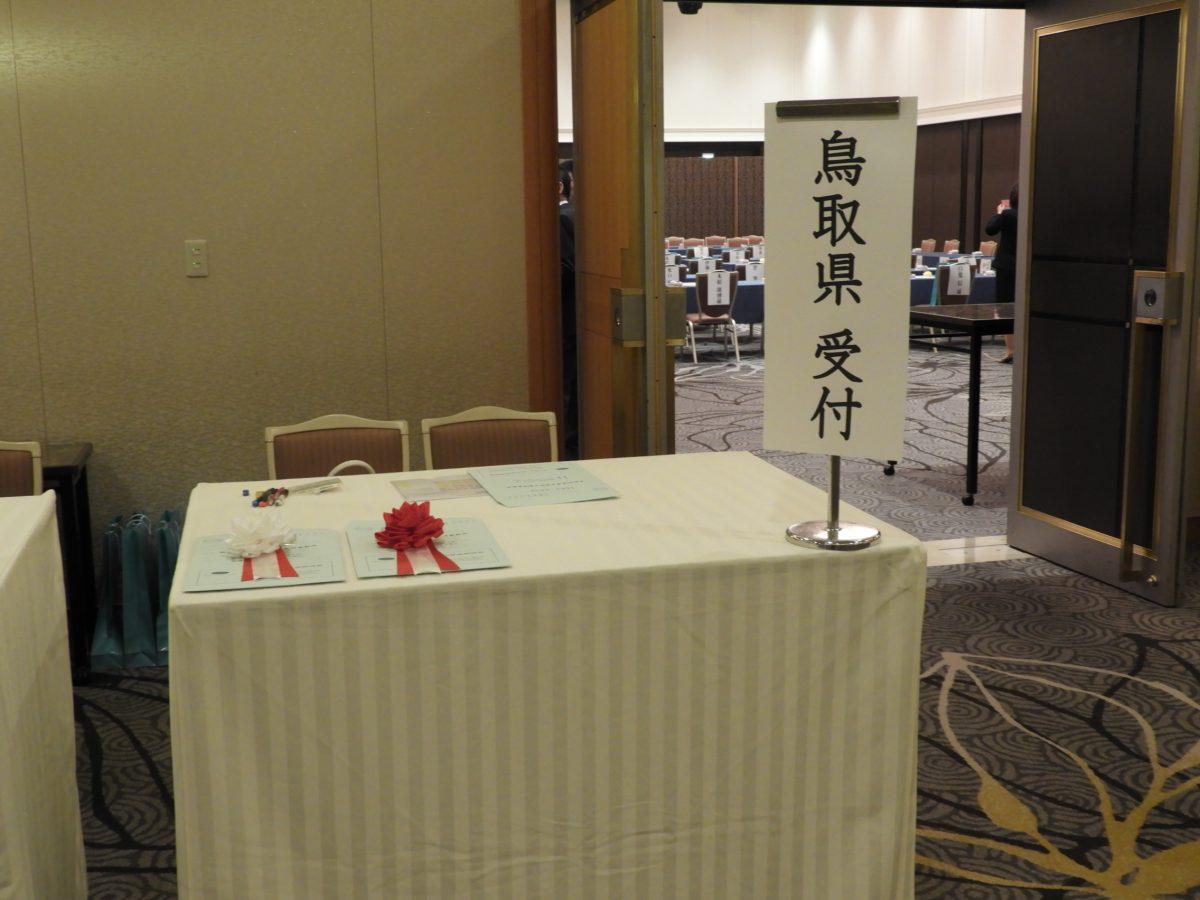 平成30年度 中国地方発明表彰式が開催されました