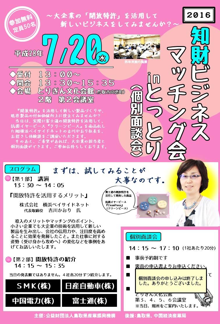 2016知財ビジネスマッチング会inとっとり(個別面談会) ちらし(おもて)
