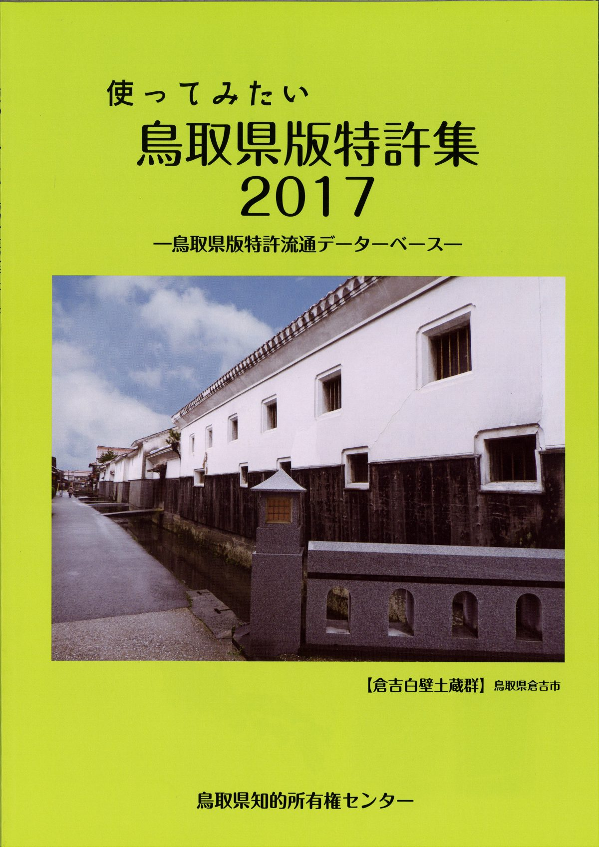 使ってみたい鳥取県版特許集2017完成いたしました。