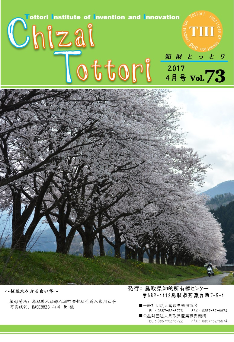 知財とっとり4月号表紙(JPEG)