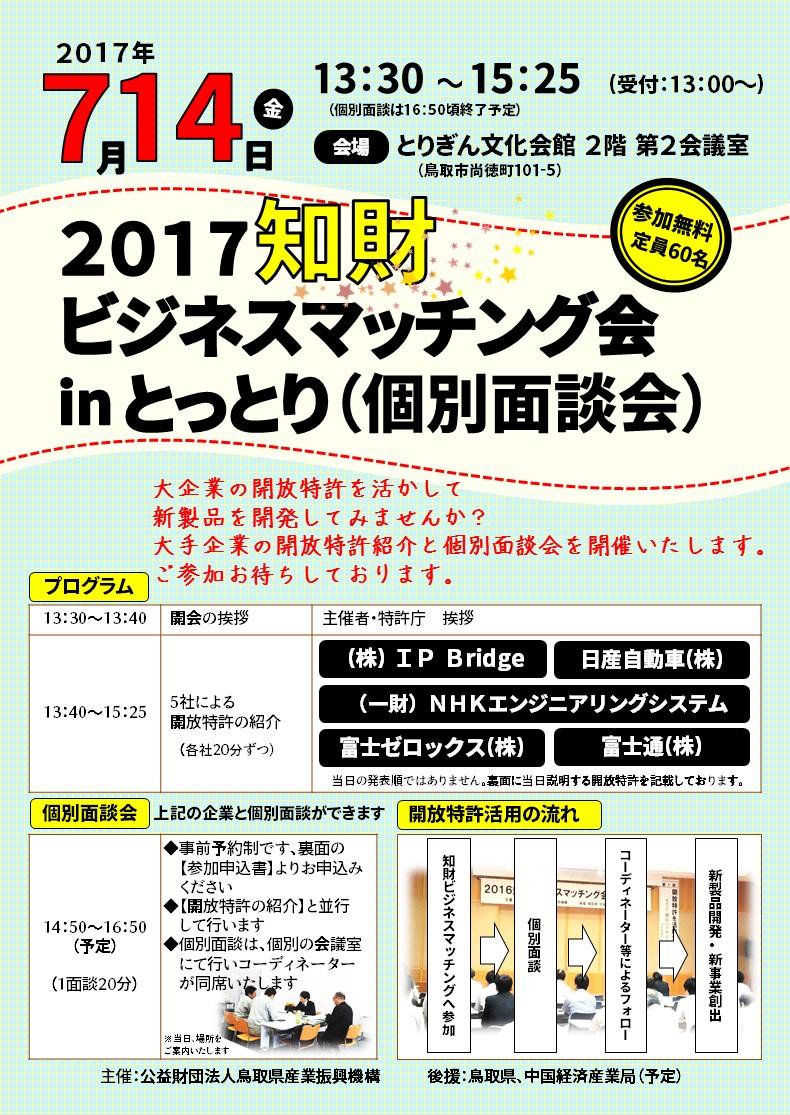 (終了しました) 7/14開催『2017知財ビジネスマッチング会inとっとり(個別面談会)』