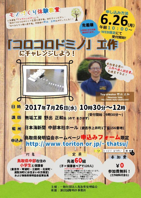 (終了しました) H29.7.26 (水) 開催☆「 モノづくり体験教室」~「コロコロドミノ」工作にチャレンジしよう!~ について