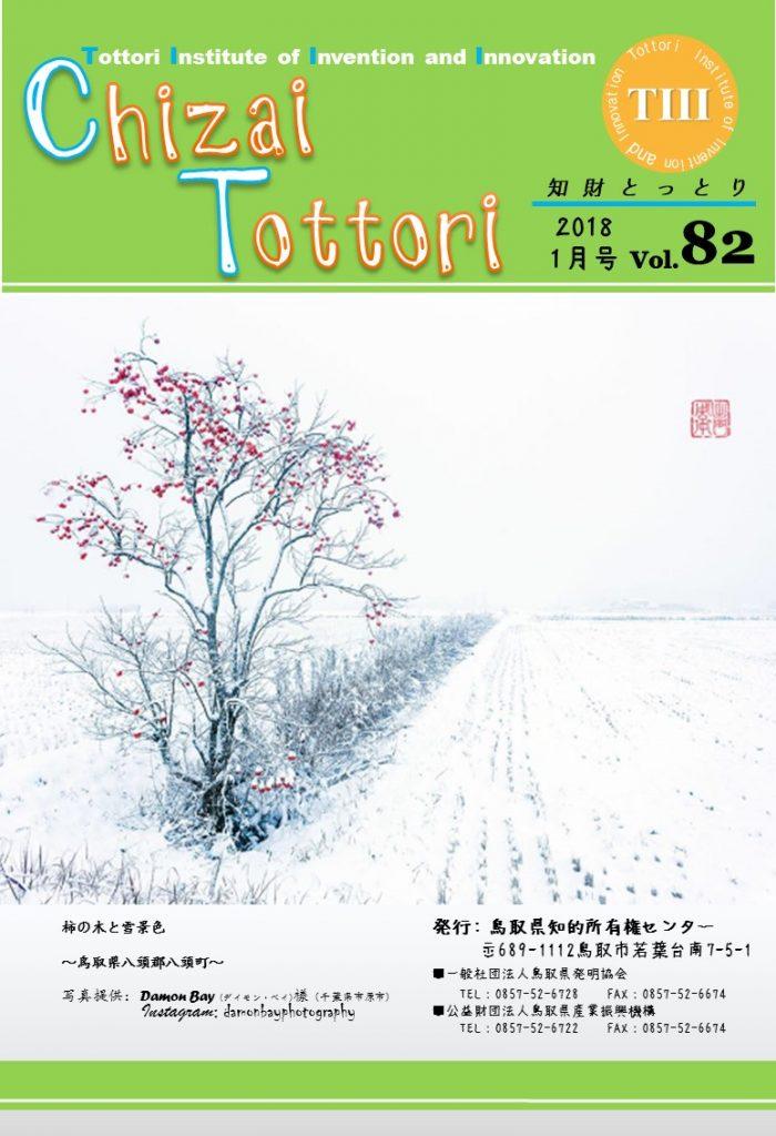知財鳥取1月号表紙(JPEG)