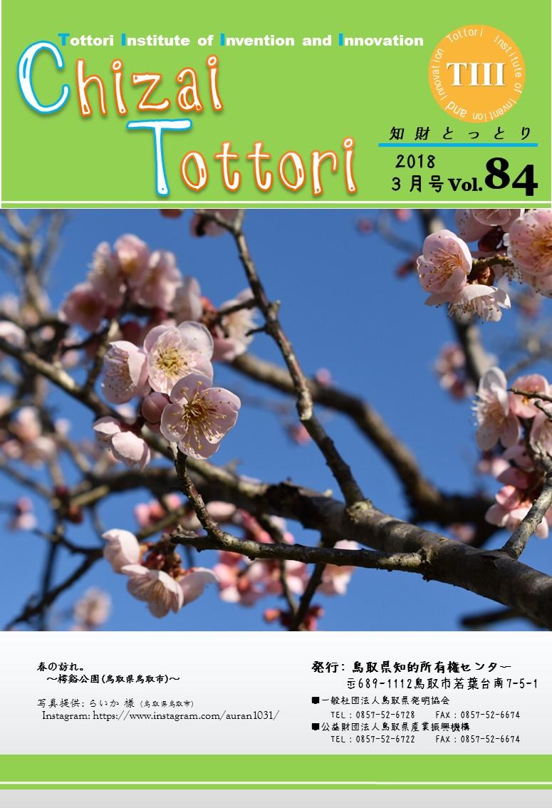 知財とっとり3月号表紙(JPEG)