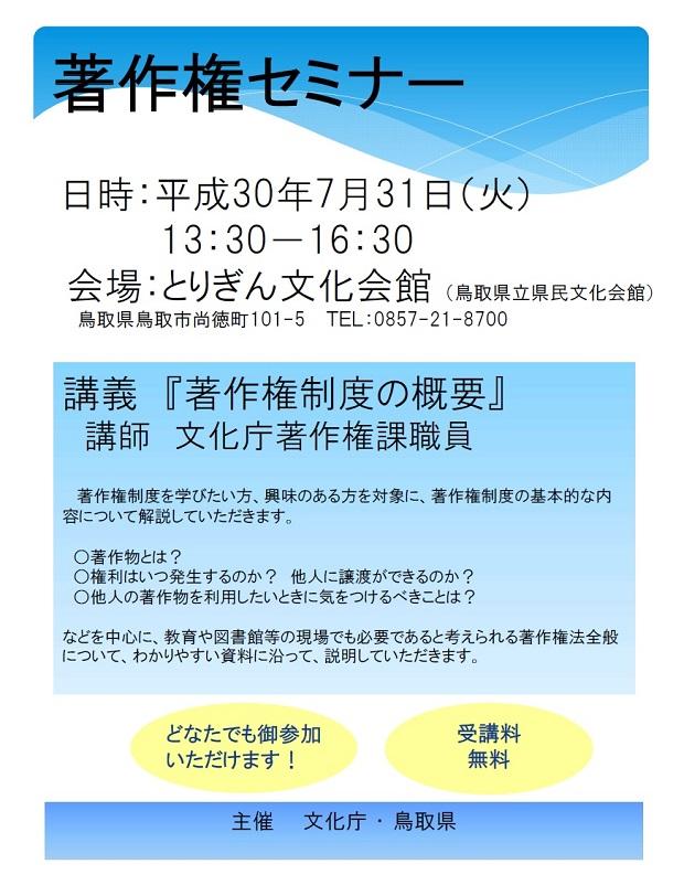 (終了しました)平成30年度著作権セミナー(鳥取県会場)を開催します(7月31日)