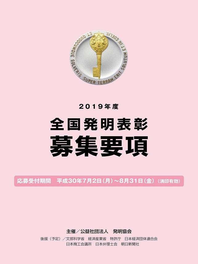 2019全国発明表彰募集要項(表紙)