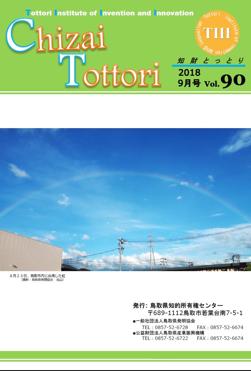 知財とっとり表紙2018.09