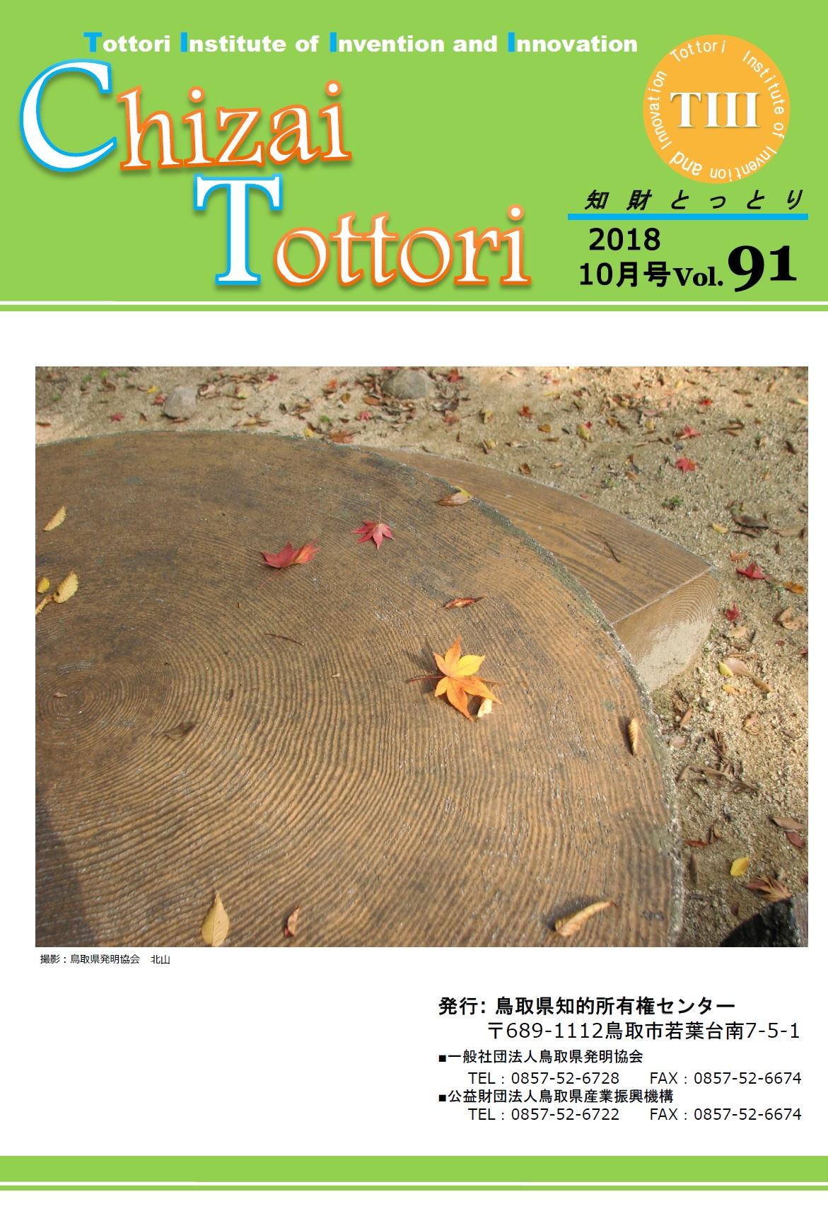 知財とっとり表紙2018.10