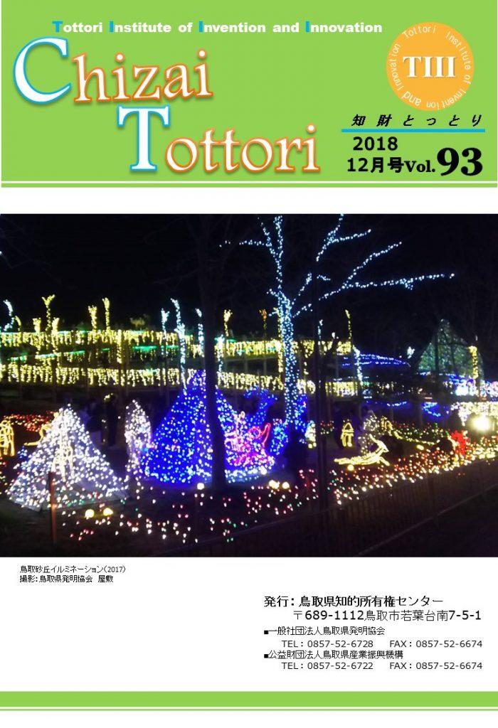 知財とっとり表紙 2018.12