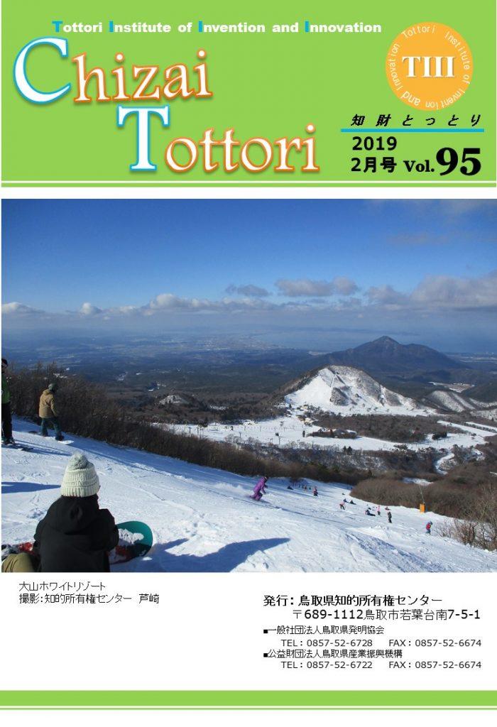知財とっとり表紙 2019.02