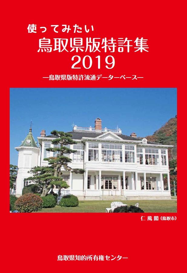 使ってみたい鳥取県版特許集2019完成いたしました。