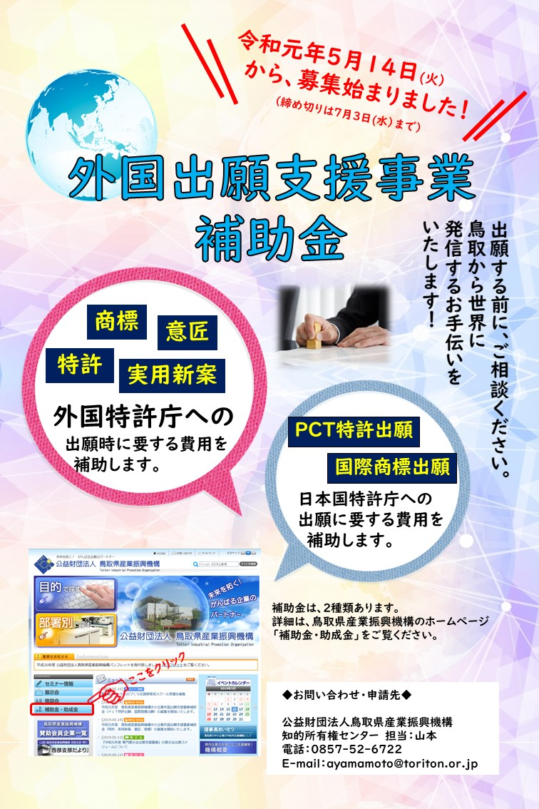 【締め切りました】「令和元年度 鳥取県産業振興機構 中小企業外国出願支援事業補助金(特許、実用新案、意匠、商標)」のご案内