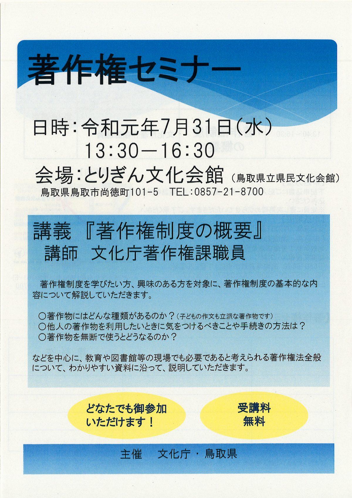 【受付は終了いたしました】令和元年度著作権セミナー(鳥取県会場)を開催します(7月31日)