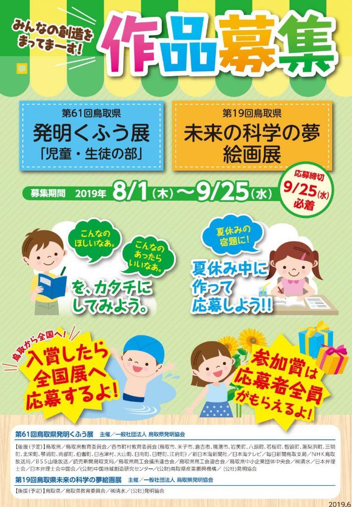 R1年度発明くふう展チラシ表紙jpag(児童生徒の部)
