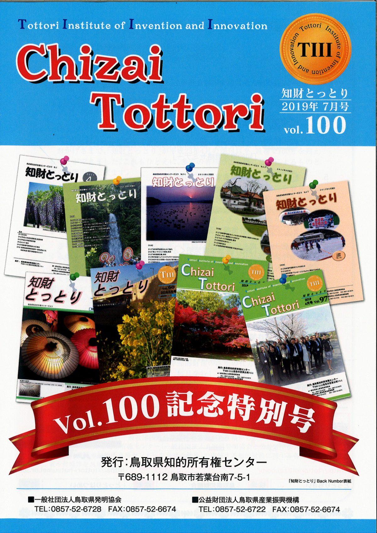 知財とっとり2019.7月号Vol.100を発行しました
