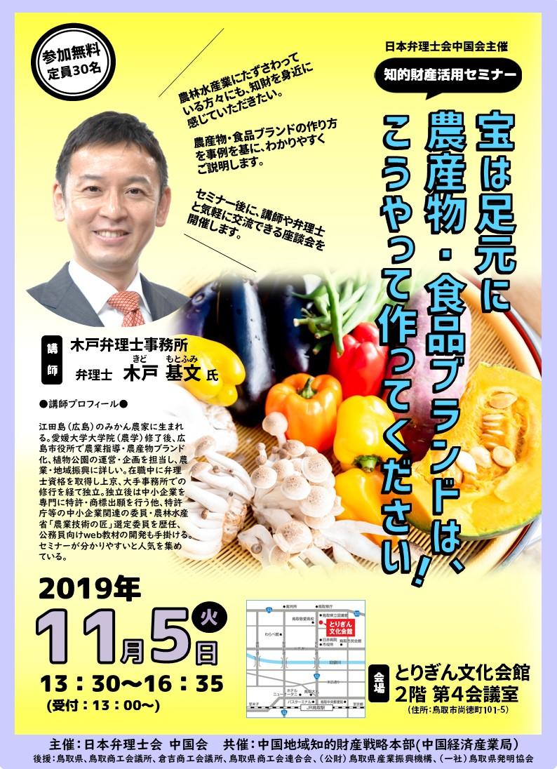 11/5(火)開催 日本弁理士会中国会主催 知的財産活用セミナー 「宝は足元に、農産物・食品ブランドは、こうやって作ってください!」