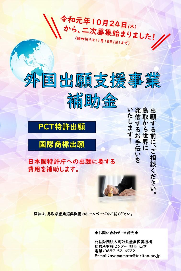 【締め切りました】「令和元年度 鳥取県産業振興機構 中小企業外国出願支援事業補助金(PCT特許出願、国際商標出願)」の二次募集のご案内