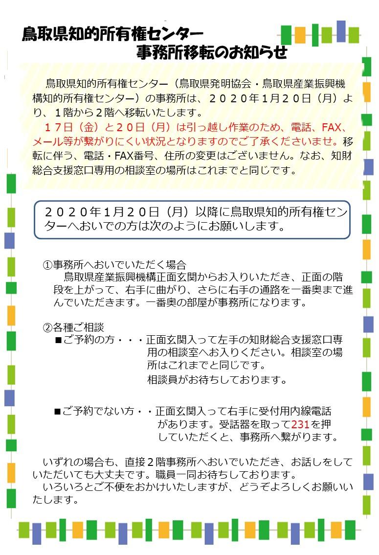事務所移転のお知らせ2020.1.8