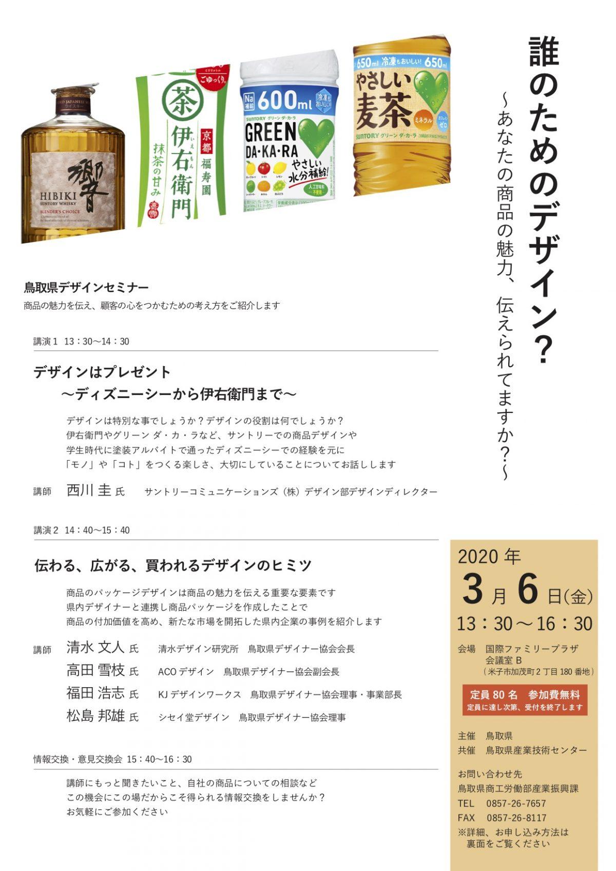 3/6(金)「鳥取県デザインセミナー」開催のお知らせ