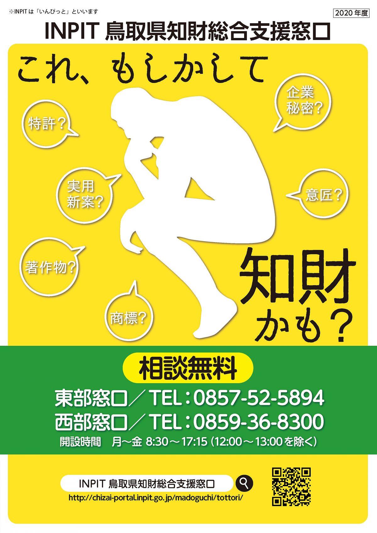 2020年度版 INPIT 鳥取県知財総合支援窓口 リーフレットが完成いたしました。