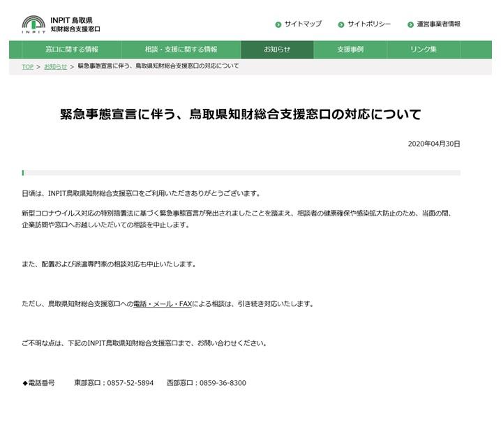 緊急事態宣言に伴う、鳥取県知財総合支援窓口の対応について