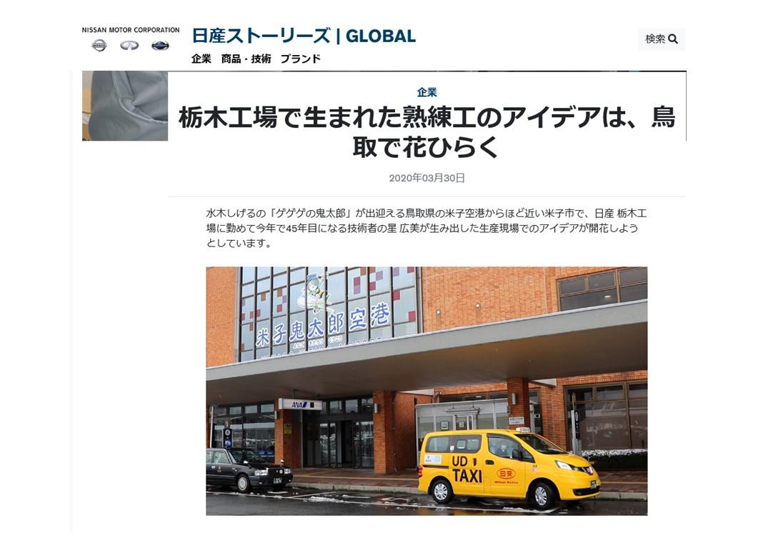 """米子市の株式会社日本マイクロシステム様が日産自動車株式会社様の「日産ストーリーズ」""""栃木工場で生まれた熟練工のアイデアは、鳥取で花ひらく""""で紹介されました"""