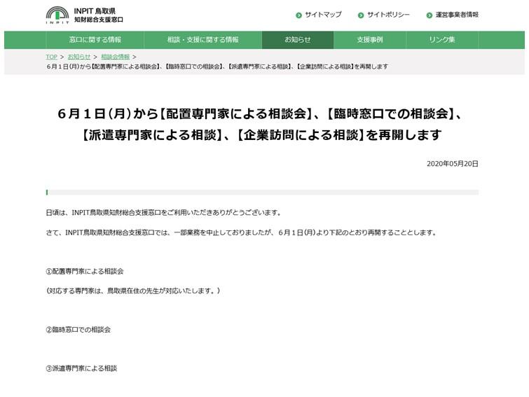INPIT鳥取県知財総合支援窓口 6月1日(月)から【配置専門家による相談会】、【臨時窓口での相談会】、【派遣専門家による相談】、【企業訪問による相談】を再開します